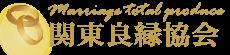 関東良縁協会